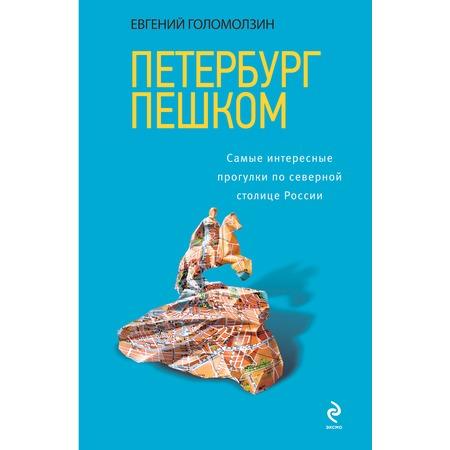Купить Петербург пешком
