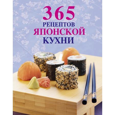 Купить 365 рецептов японской кухни