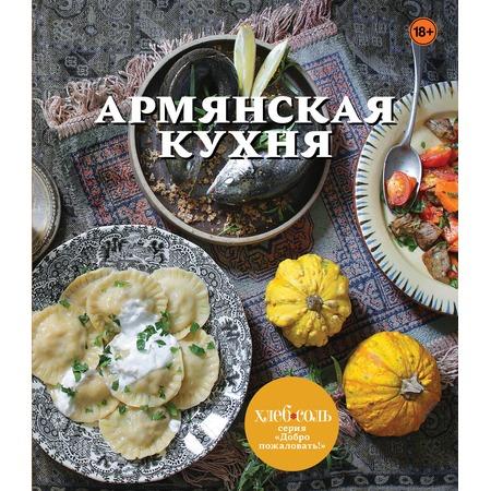 Купить Армянская кухня