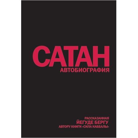 """Купить Сатан. Автобиография, рассказанная Йегуде Бергу, автору книги """"Сила каббалы"""""""