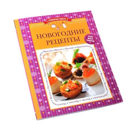 Купить Новогодние рецепты