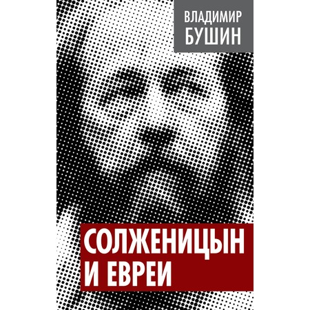 Купить Солженицын и евреи