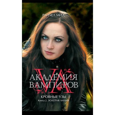 Купить Академия вампиров. Кровные узы. Книга 2. Золотая лилия