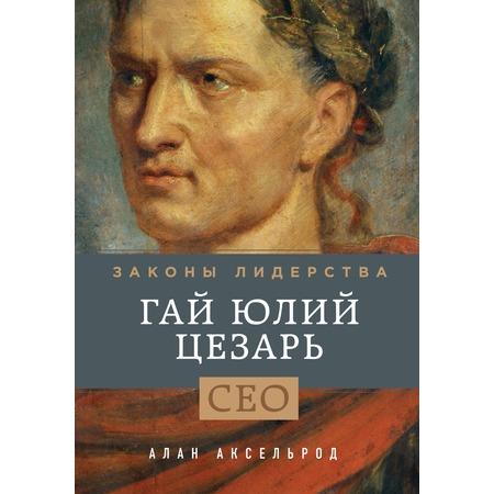 Купить Гай Юлий Цезарь. Законы лидерства