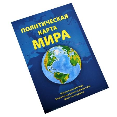 Купить Политическая карта мира