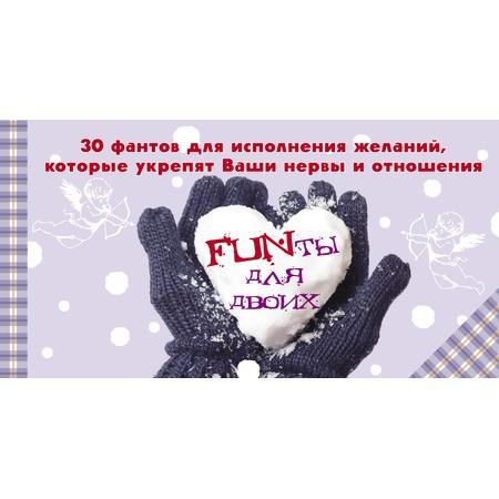 Купить FUNты для двоих. 30 фантов для исполнения желаний, которые укрепят ваши нервы и отношения
