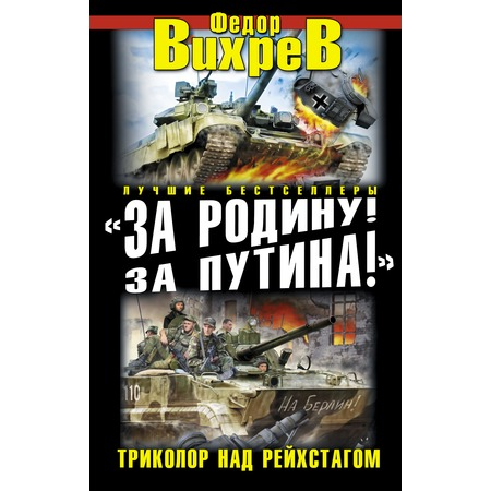 Купить «За Родину! За Путина!» Триколор над Рейхстагом