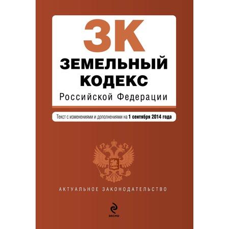 Купить Земельный кодекс Российской Федерации. Текст с изменениями и дополнениями на 1 сентября 2014 г.