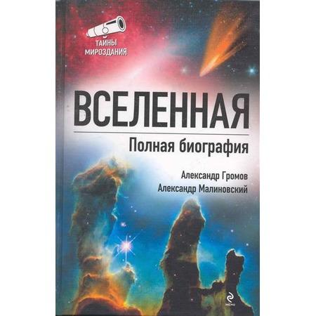 Купить Вселенная. Полная биография