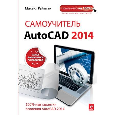 Купить Самоучитель AutoCAD 2014
