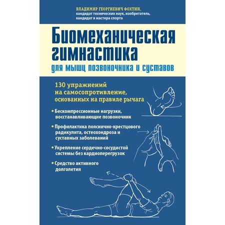 Купить Биомеханическая гимнастика для мышц позвоночника и суставов