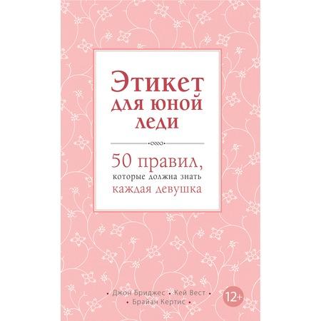 Купить Этикет для юной леди. 50 правил, которые должна знать каждая девушка