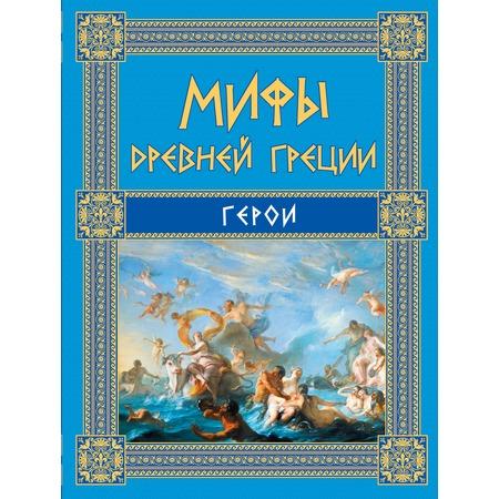 Купить Мифы Древней Греции. Герои