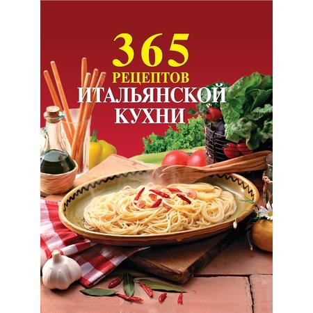 Купить 365 рецептов итальянской кухни