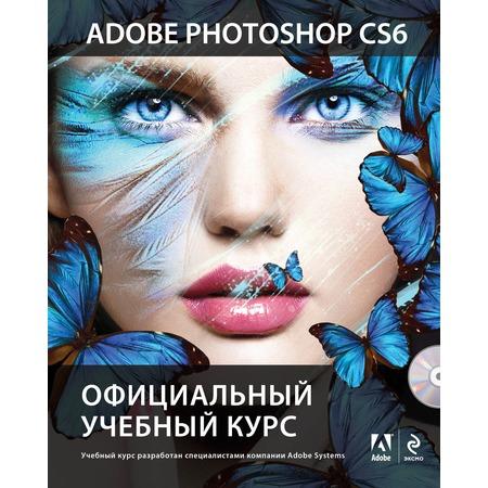 Купить Adobe Photoshop CS6 (+DVD). Официальный учебный курс