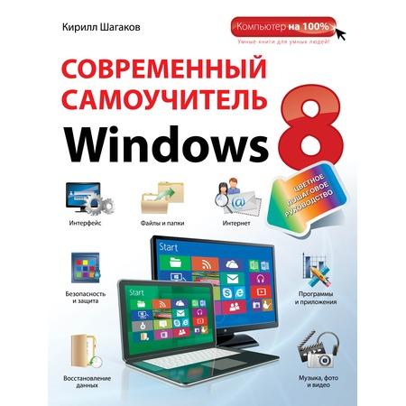 Купить Современный самоучитель Windows 8. Цветное пошаговое руководство