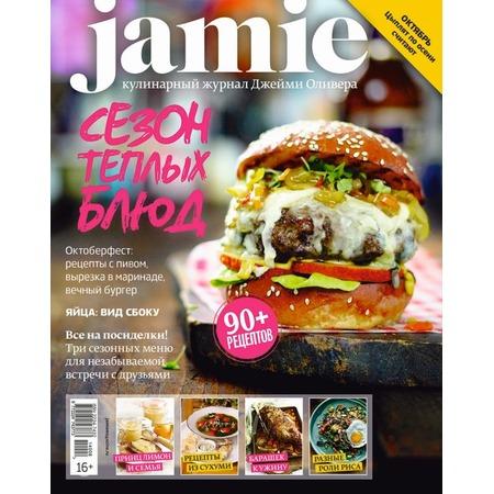 Купить Jamie Magazine № 8 (29), октябрь 2014