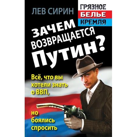 Купить Зачем возвращается Путин? Все, что вы хотели знать о ВВП, но боялись спросить
