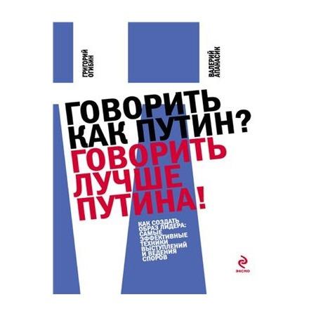 Купить Говорить как Путин? Говорить лучше Путина!