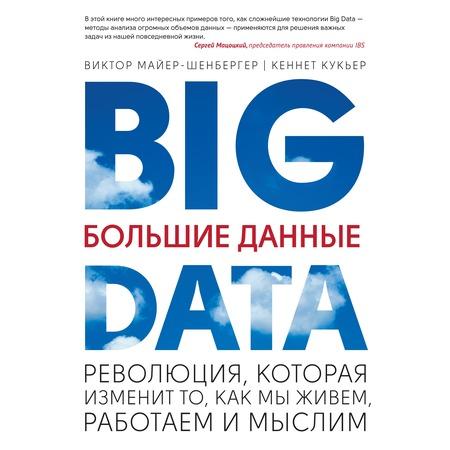 Купить Большие данные. Революция, которая изменит то, как мы живем, работаем и мыслим
