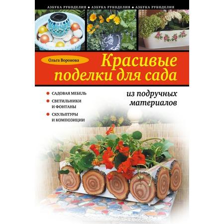 Купить Красивые поделки для сада из подручных материалов