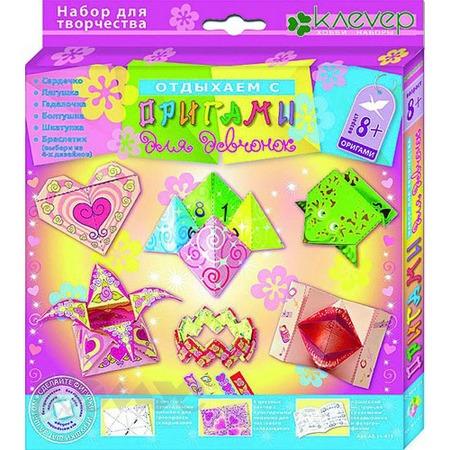 Купить Набор для творчества Klever «Оригами для девчонок»