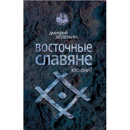 Купить Восточные славяне. Кто они?