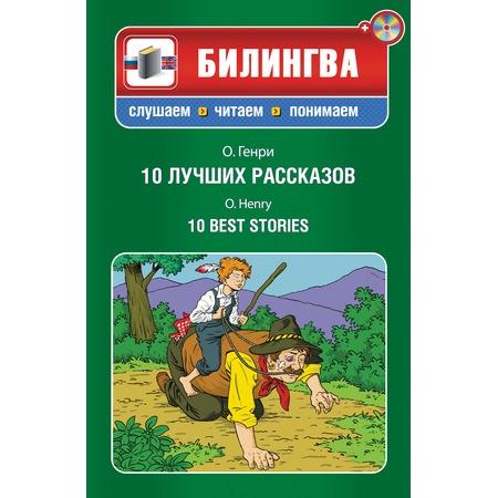 Купить 10 лучших рассказов (+CD)