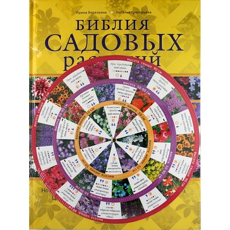 Купить Библия садовых растений (+ цветочная шпаргалка)
