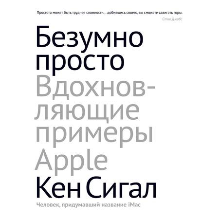 Купить Безумно просто. Вдохновляющие примеры Apple