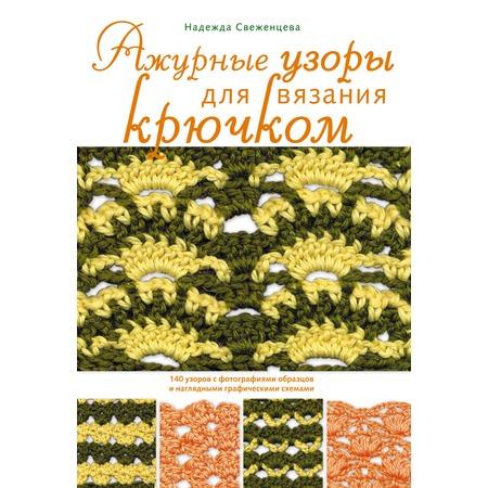 Купить Ажурные узоры для вязания крючком