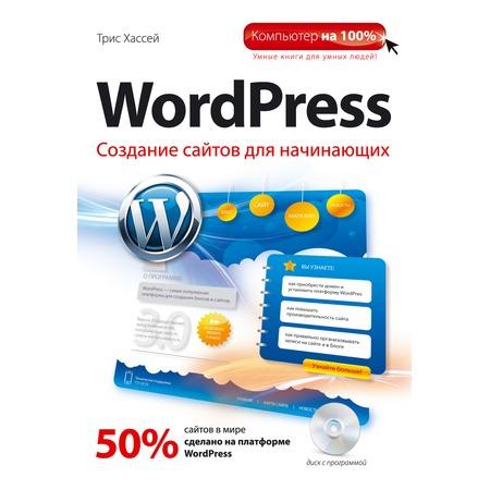Купить WordPress. Создание сайтов для начинающих + CD