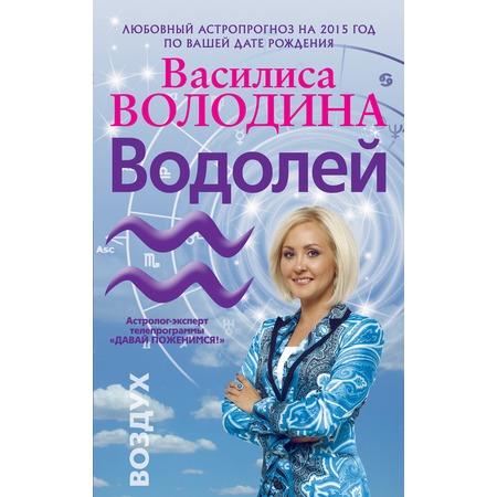 Купить Водолей. Любовный астропрогноз на 2015 год