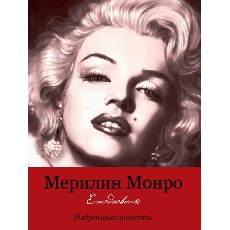 """Купить Ежедневник """"Marilyne Style"""""""