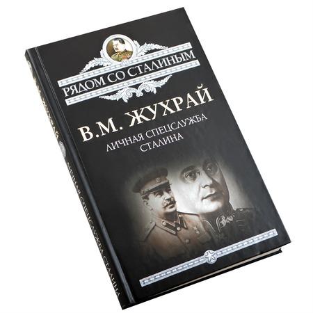 Купить Личная спецслужба Сталина