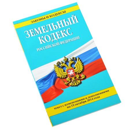 Купить Земельный кодекс Российской Федерации. Текст с изменениями и дополнениями на 15 октября 2014 г.
