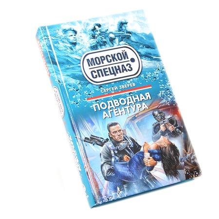 Купить Подводная агентура