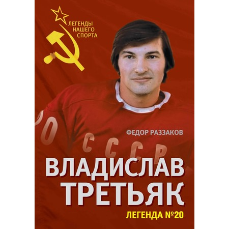 Купить Владислав Третьяк. Легенда №20