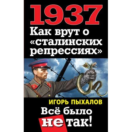 Купить 1937. Как врут о «сталинских репрессиях». Все было не так!