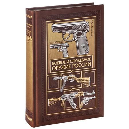 Купить Боевое и служебное оружие России
