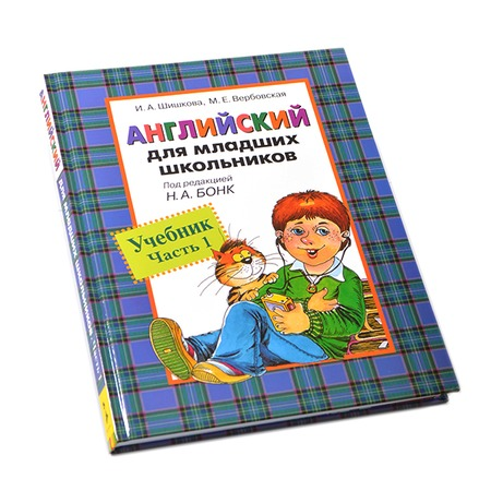 Купить Английский для младших школьников. Учебник. Часть 1