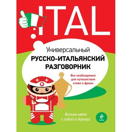 Купить Универсальный русско-итальянский разговорник