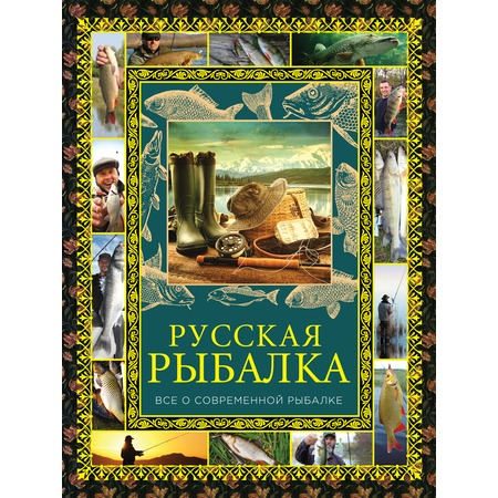 Купить Русская рыбалка
