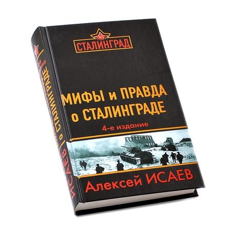 Купить Мифы и правда о Сталинграде