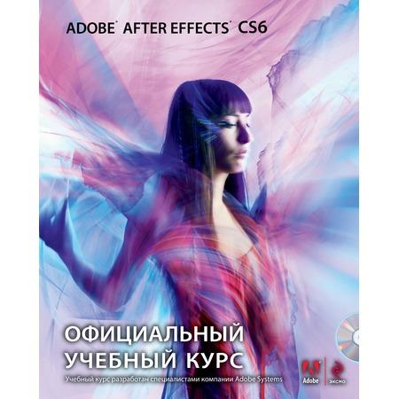 Купить Adobe After Effects CS6 (+DVD). Официальный учебный курс