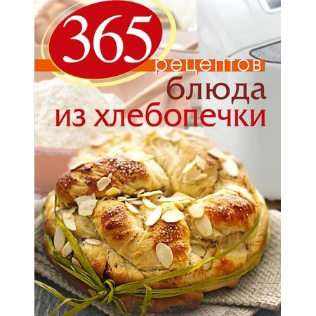 Купить 365 рецептов. Блюда из хлебопечки