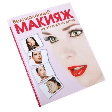 Купить Великолепный макияж не выходя из дома