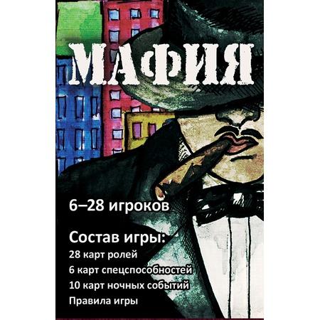 Купить Мафия (набор карточек)