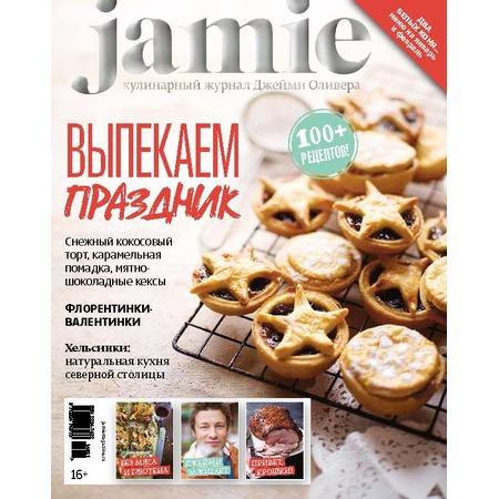 Купить Jamie Magazine № 1 (22), январь/февраль 2014