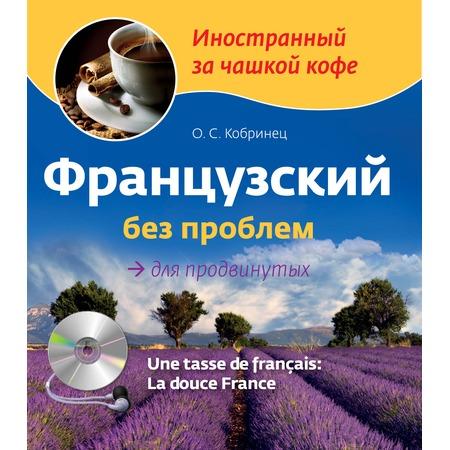 Купить Французский без проблем для продвинутых (+ CD)